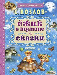 Сергей Григорьевич Козлов - Ёжик в тумане. Сказки