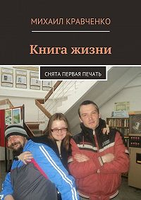Михаил Кравченко -Книга жизни. Снята первая печать