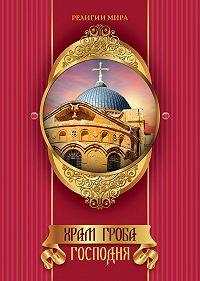 Михаил Король -Храм Гроба Господня