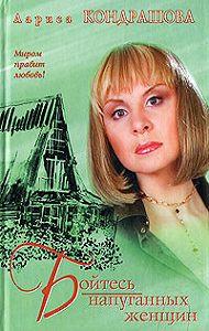 Лариса Кондрашова - Бойтесь напуганных женщин