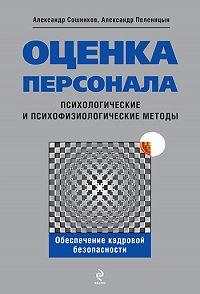 Александр Петрович Сошников -Оценка персонала. Психологические и психофизические методы