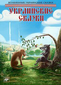 Сборник -Украинские сказки