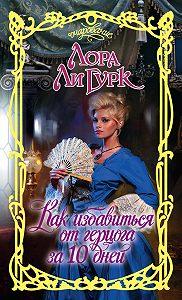 Лора Ли Гурк -Как избавиться от герцога за 10 дней