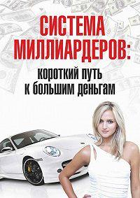 Роман Розенфельд - Система миллиардеров: короткий путь к большим деньгам