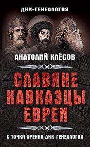 Анатолий Клёсов -Славяне, кавказцы, евреи с точки зрения ДНК-генеалогии