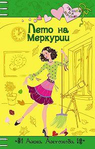 Анна Антонова - Лето на Меркурии