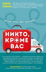 Андрей Леонидович Звонков -Никто, кроме вас. Рассказы, которые могут спасти жизнь