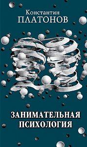 Константин Платонов -Занимательная психология