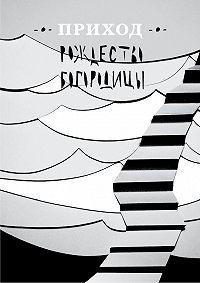 Коллектив Авторов - Приход № 10 (сентябрь 2014). Рождество Богородицы
