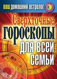 Светлана Хворостухина -Сверхточные гороскопы для всей семьи
