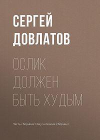 Сергей Довлатов -Ослик должен быть худым