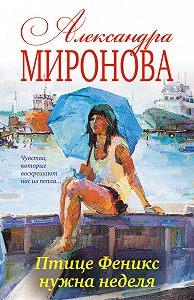 Александра Миронова -Птице Феникс нужна неделя
