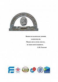 Коллектив Авторов -Актуальные проблемы совершенствования высшего образования
