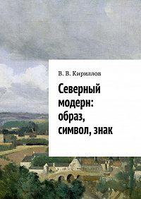 В. Кириллов - Северный модерн: образ, символ,знак