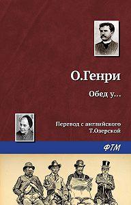 О. Генри -Обед у…
