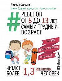Лариса Суркова -Ребенок от 8 до 13 лет. Самый трудный возраст