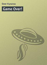 Олег Кулагин -Game Over!