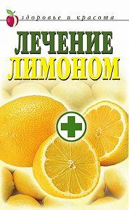 Светлана Михайловна Жук -Лечение лимоном
