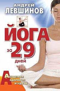 Андрей Левшинов -Йога за 29 дней