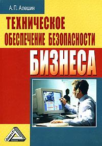 Александр Алешин -Техническое обеспечение безопасности бизнеса