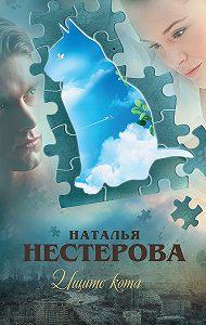 Наталья Нестерова -Ищите кота (сборник)