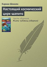 Карина Шаинян -Настоящий космический цирк-шапито