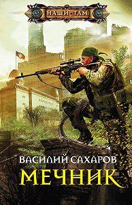 Василий Сахаров -Мечник