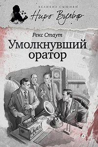 Рекс Стаут -Ниро Вульф и умолкнувший оратор (сборник)