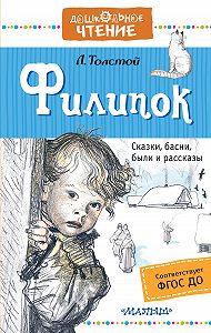 Лев Толстой -Филипок. Сказки, басни, были и рассказы