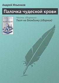 Андрей Ильенков -Палочка чудесной крови