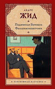 Андре Жид -Подземелья Ватикана. Фальшивомонетчики (сборник)