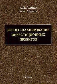 Алексей Лумпов, Андрей Лумпов - Бизнес-планирование инвестиционных проектов