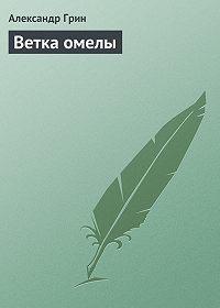 Александр Грин -Ветка омелы