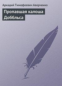 Аркадий Аверченко -Пропавшая калоша Доббльса
