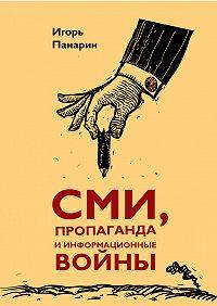 Игорь Панарин - СМИ, пропаганда и информационные войны