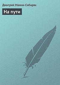 Дмитрий Мамин-Сибиряк - На пути