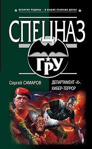 Сергей Самаров -Департамент «Х». Кибер-террор