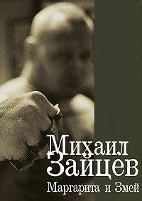 Михаил Зайцев -Маргарита и Змей