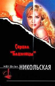 Наталья Никольская -Любой ценой