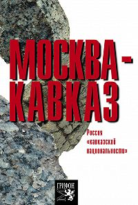 Роберт Оганян -Москва – Кавказ. Россия «кавказской национальности»