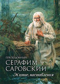Андрей Плюснин -Преподобный Серафим Саровский. Житие. Наставления