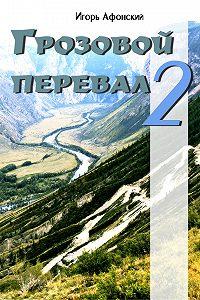 Игорь Афонский - Грозовой перевал – 2