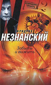 Фридрих Незнанский -Забыть и выжить