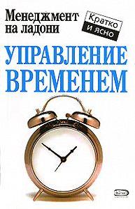 Кейт Кинан - Управление временем