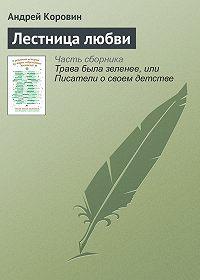 Андрей Коровин -Лестница любви