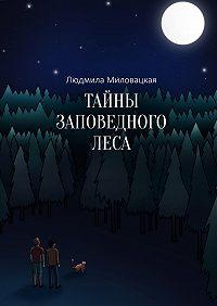 Людмила Миловацкая -Тайны заповедноголеса