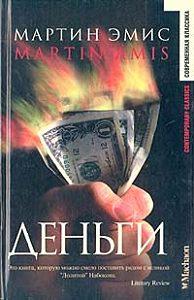 Мартин Эмис -Деньги