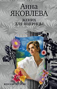 Анна Яковлева -Жених для ящерицы