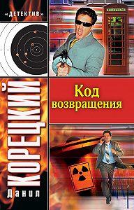Данил Корецкий -Код возвращения