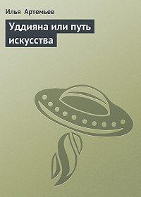 Илья Артемьев - Уддияна или путь искусства